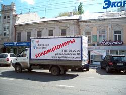 магазин кондиционеров для дома и офиса