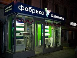 магазин кондиционеров в Саратове